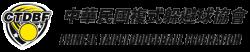 中華民國複式躲避球協會(CTDBF)